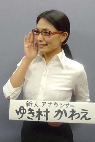 Yukimurakawae